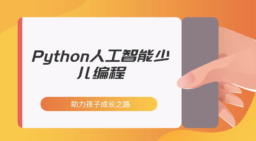 广州黄埔人工智能少儿编程