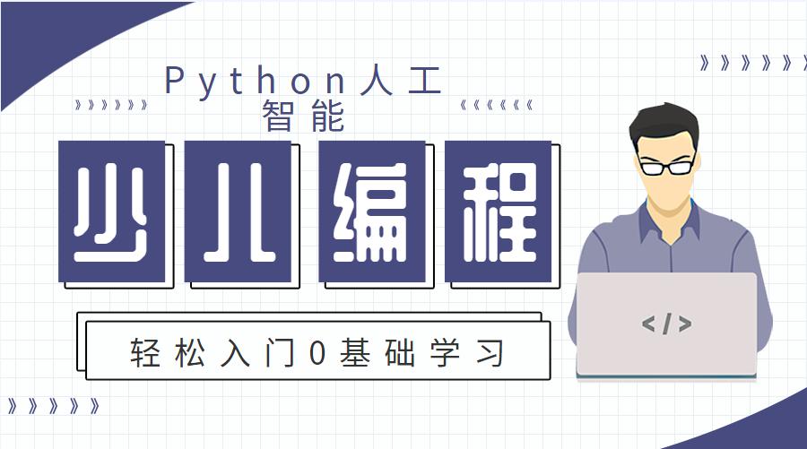 无锡梁溪python人工智能少儿编程课
