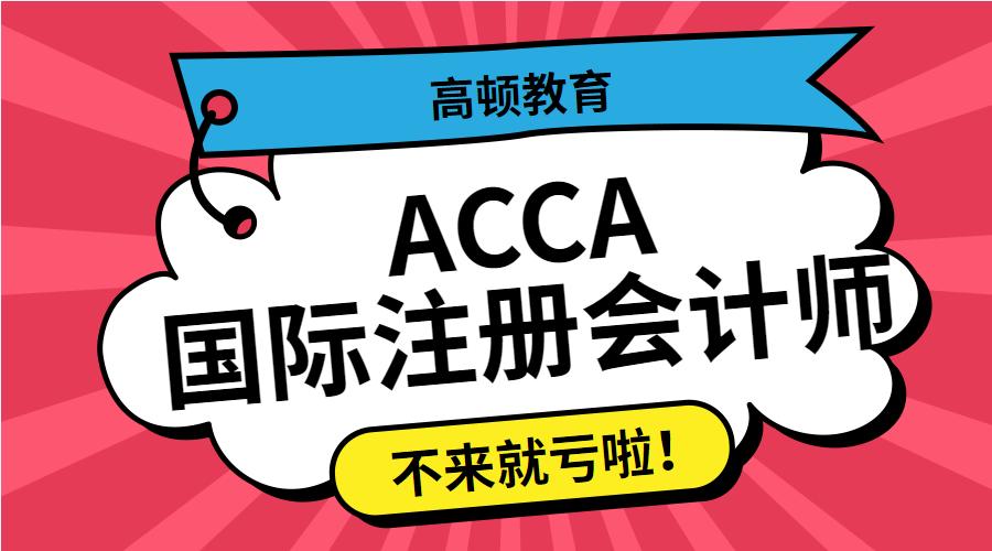 成都锦江ACCA培训班