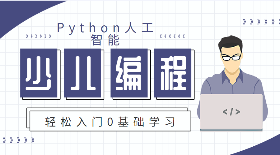 南宁青秀七星路python人工智能少儿编程课