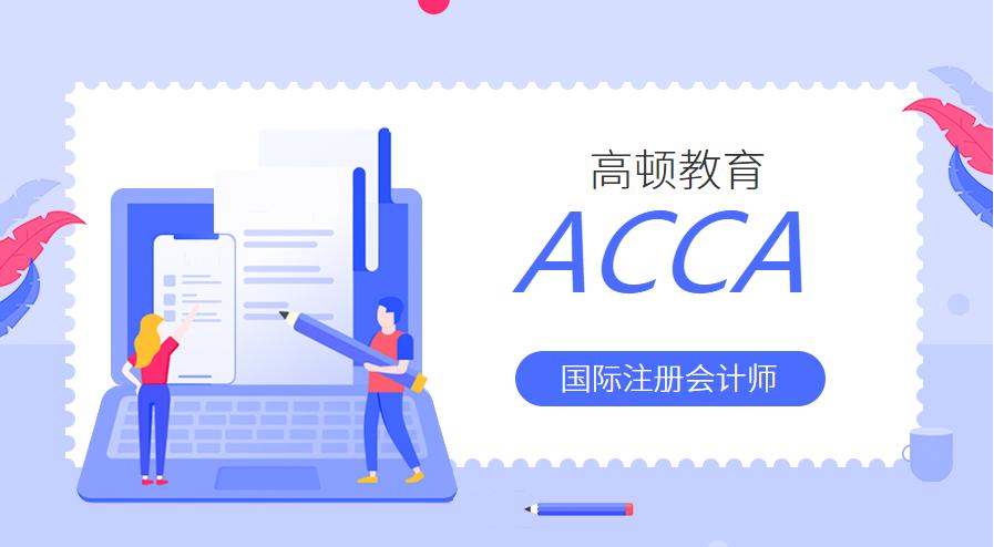 广州天河ACCA培训课程