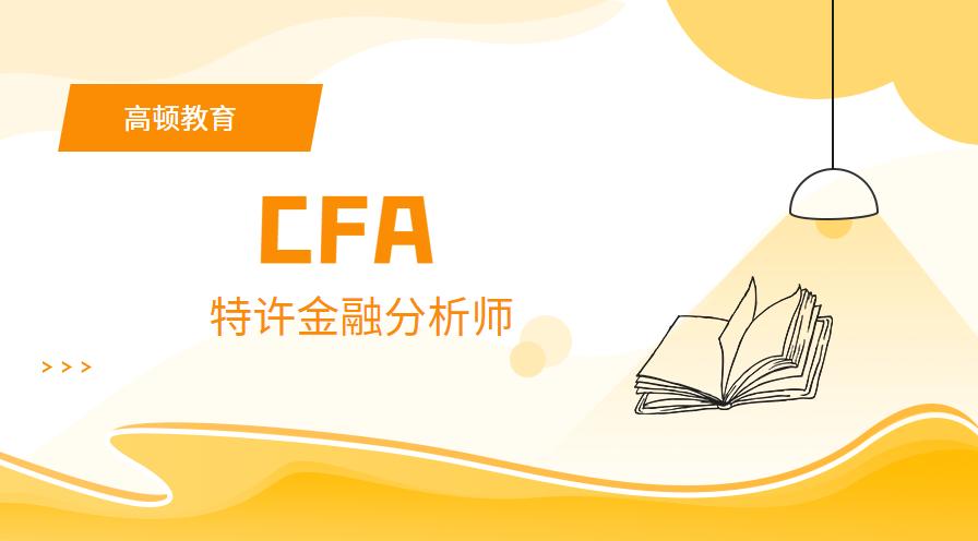 广州天河CFA培训班