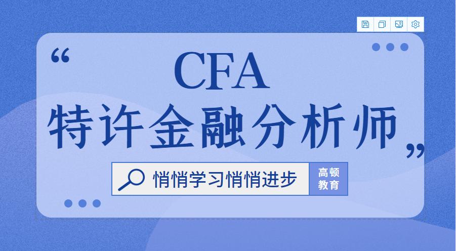 厦门特许金融分析师(CFA)培训课程