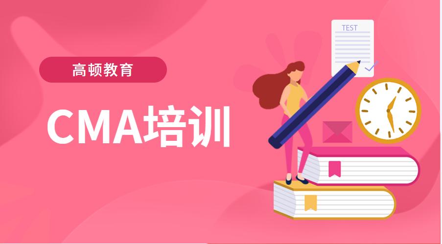 南昌昌北CMA培训班