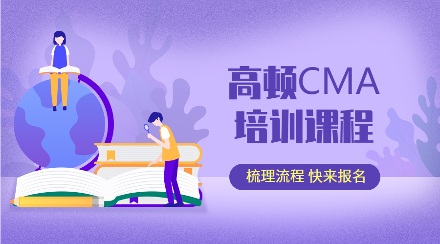 天津CMA培训课程