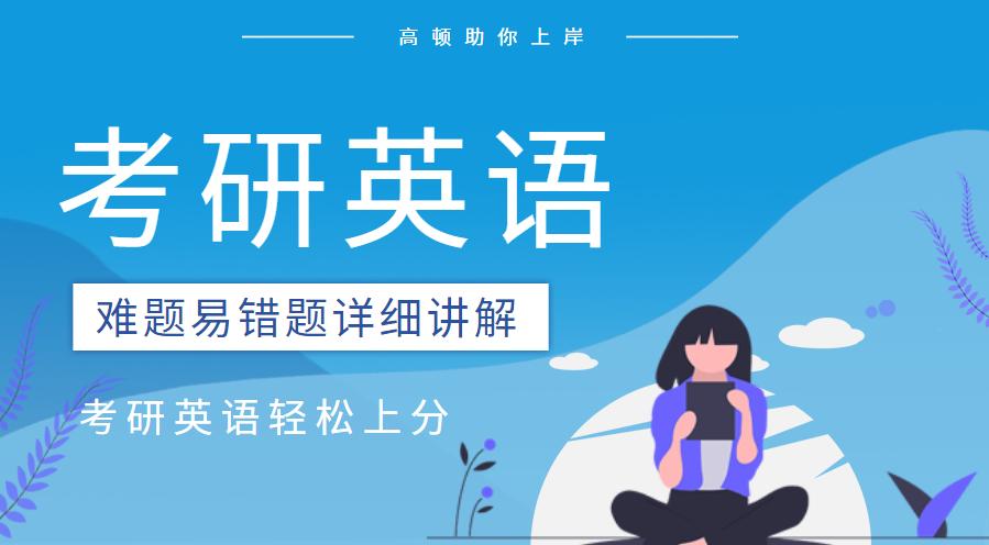 重庆北碚考研英语培训班