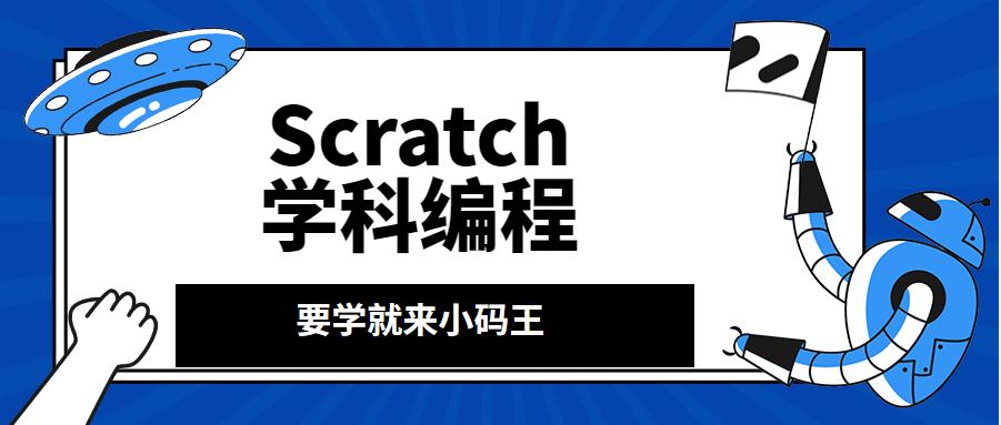 石家庄裕华Scratch学科少儿编程课