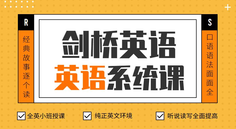 重庆沙坪坝学剑桥英语哪家培训机构好?