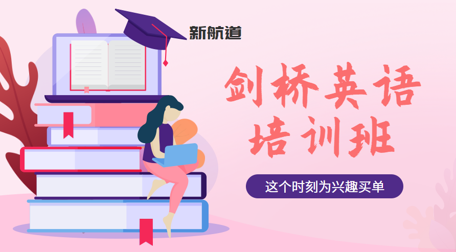 济南泉广雅思剑桥英语培训班