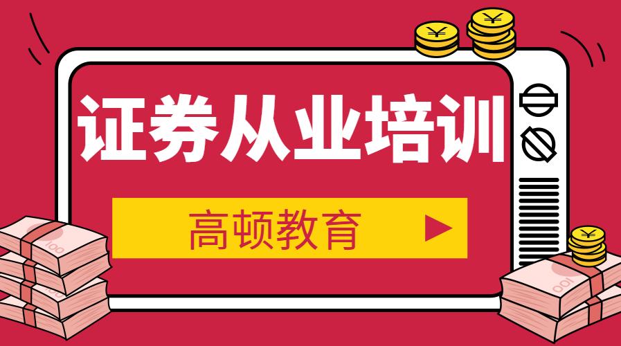 武汉东湖证券从业资格培训