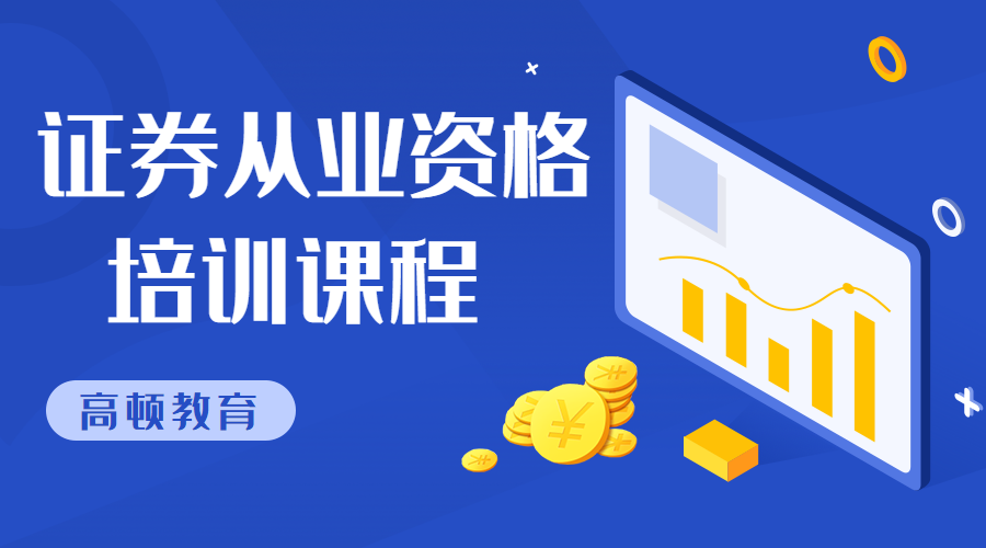 天津证券从业资格培训课程