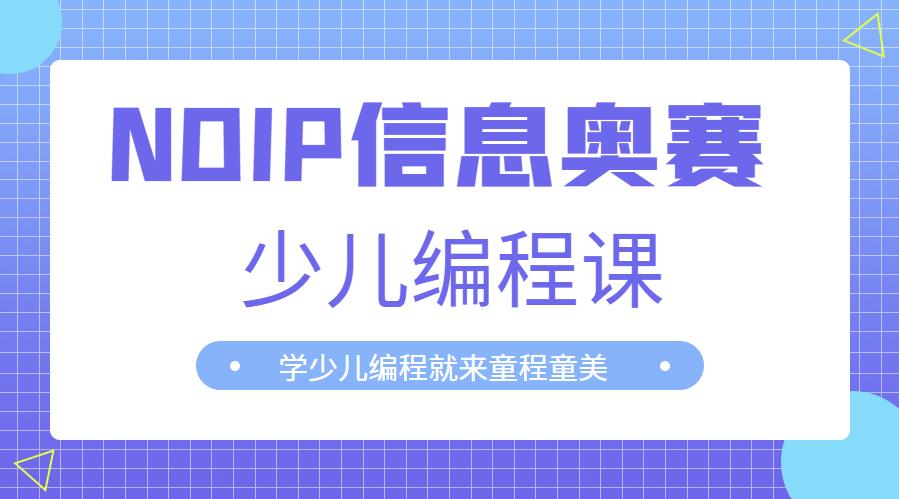 广州黄埔信息学奥赛少儿编程