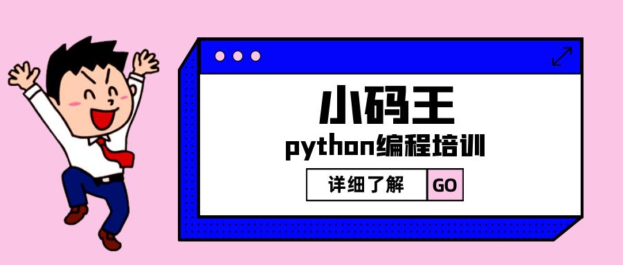 天津和平区西康路Python少儿编程培训