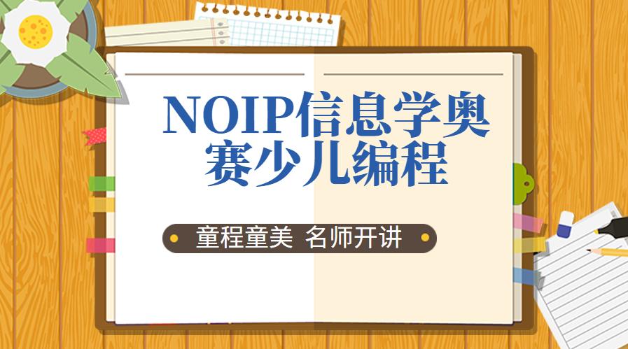 上海浦东信息学奥赛少儿编程班