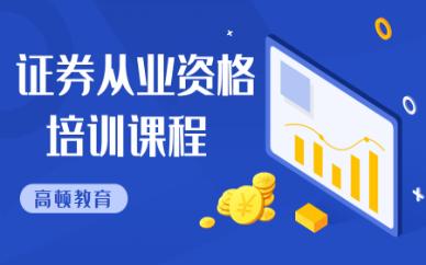 郑州金水2020年证券从业资格培训费