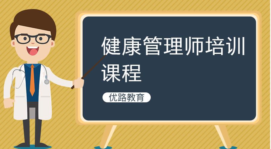 莆田优路健康管理师培训