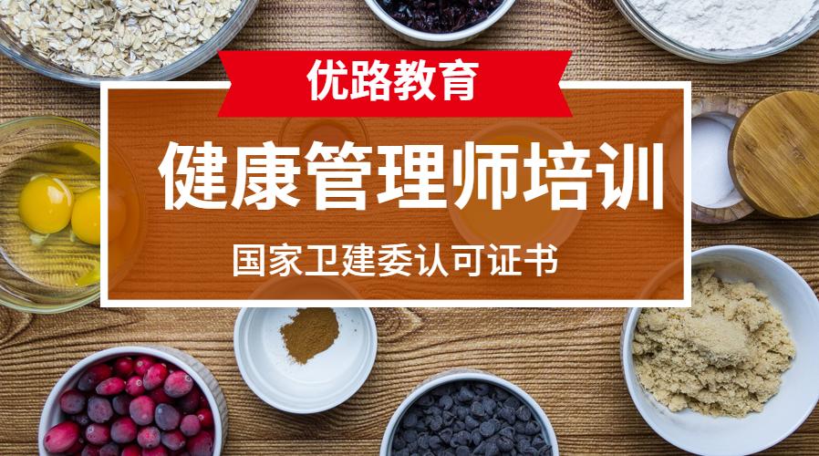 衢州优路健康管理师培训课程
