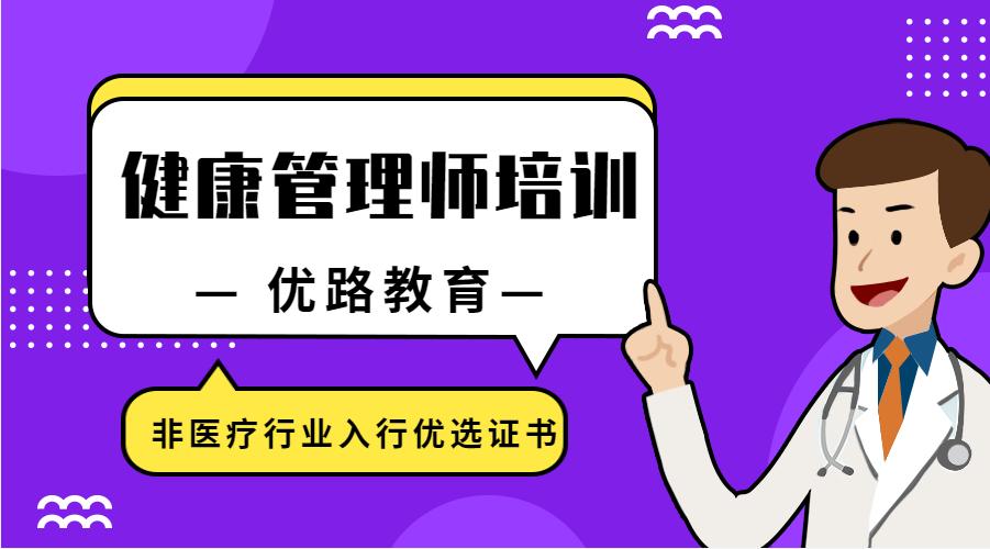 肇庆优路健康管理师培训班