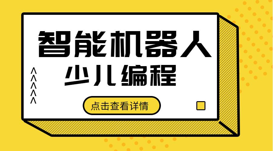 惠州惠城区乐高机器人编程培训机构联系电话