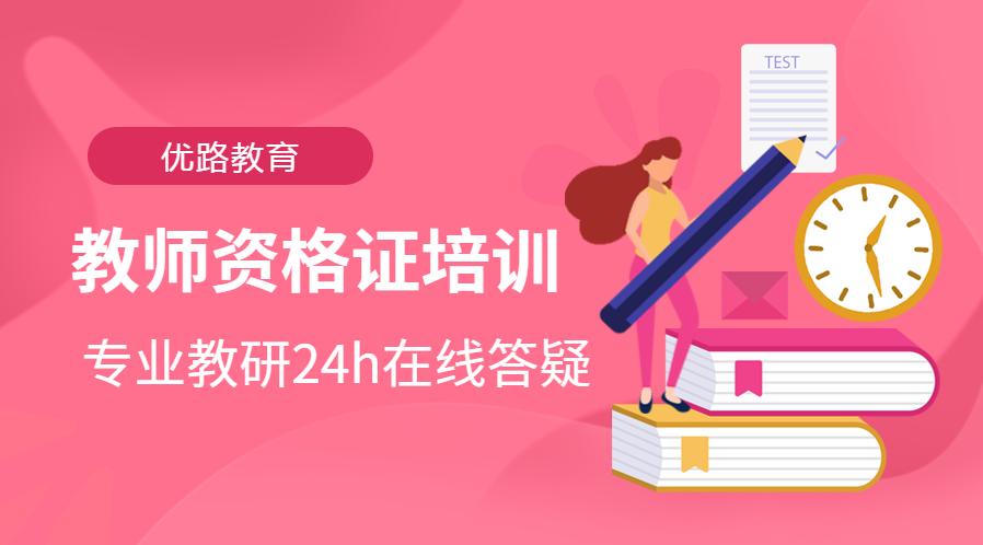 杭州优路教师资格证培训班