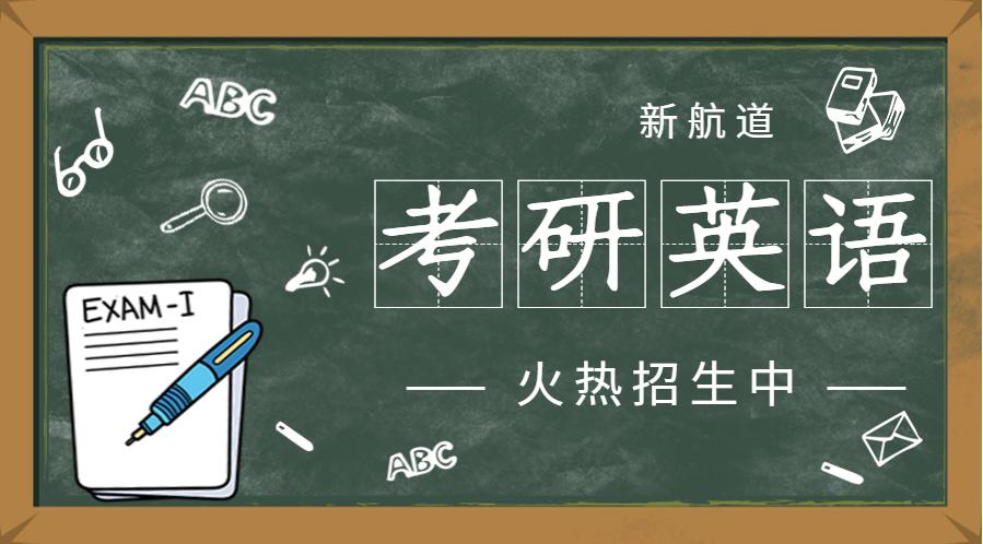 贵阳南明考研英语培训课程