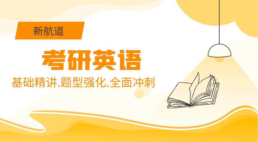 重庆沙坪坝考研英语周末班