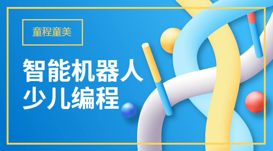 南宁青秀区乐高机器人编程培训班怎样?