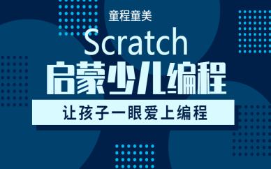 无锡滨湖Scratch启蒙少儿编程课