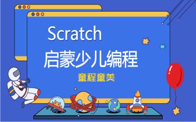 无锡梁溪Scratch启蒙少儿编程