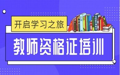 莆田优路教师资格证保障班