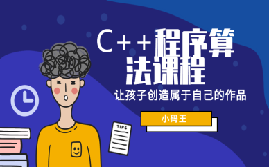 重庆南岸C++程序算法编程班