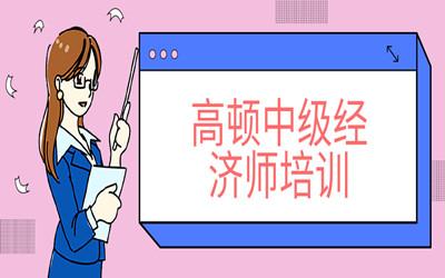 珠海高新区中级经济师培训课程