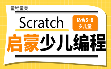南宁青秀东盟Scratch启蒙少儿编程班