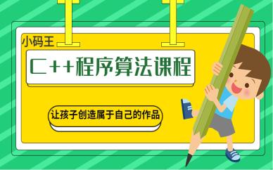 广州天河北C++程序算法课程
