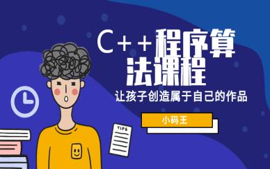 合肥庐阳C++程序算法编程课