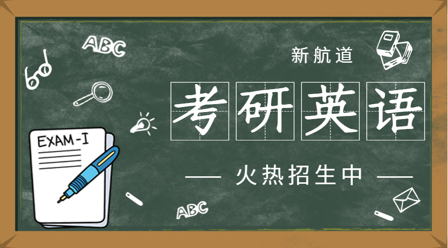 桂林象山区考研英语培训班费用