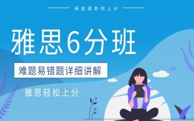 淄博新航道雅思6分班培训课