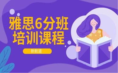 桂林新航道雅思6分班培训
