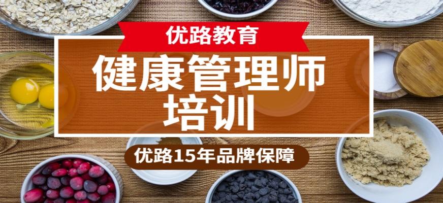台州优路健康管理师培训机构地址电话