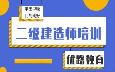 荆州优路二级建造师精选培训班