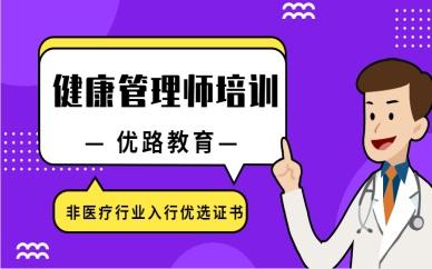 宜昌优路2020健康管理师培训价格