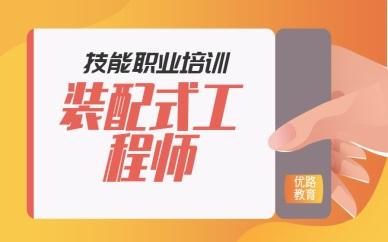 南京鼓楼优路装配式工程师培训班