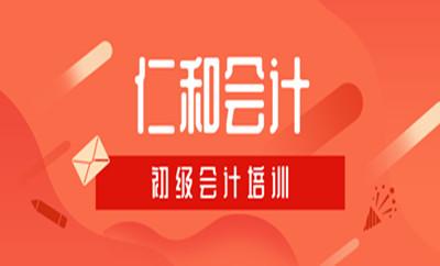 南京浦口初级会计师培训