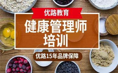 莆田优路健康管理师培训机构地址电话