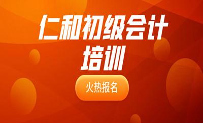 咸阳人民中路初级会计考试培训班