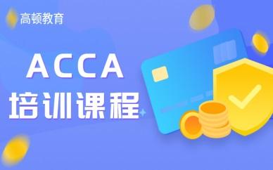 杭州ACCA培训班如何?
