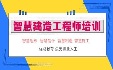 滁州优路智慧建造工程师培训班