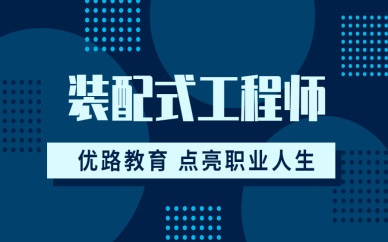衢州中级装配式工程师培训班收费情况