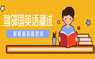 杭州下城多邻国英语培训班价格高吗