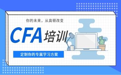 重庆北碚CFA培训班地址
